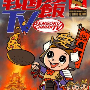 【戦国炒飯TV】King能、旅人、shikinago、僧スクリームの楽曲配信スタート イメージ画像