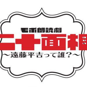 矢花黎「バッチリ覚悟ができています!」、モボ朗読劇『二十面相』で舞台初主演 共演に豊田陸人 イメージ画像