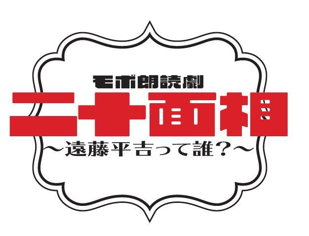 モボ朗読劇『二十面相』〜遠藤平吉って誰?〜
