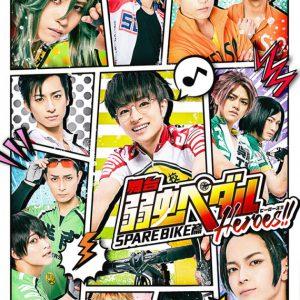 「ペダステ」SPARE BIKE篇~Heroes!!~開幕、曽田陵介「千秋楽まで駆け抜けます」 イメージ画像
