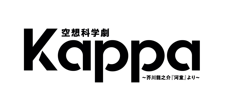 空想科学劇『Kappa』〜芥川龍之介『河童』より〜