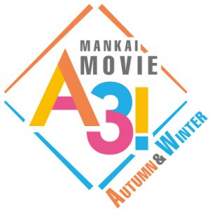 MANKAI STAGE『A3!』が2作連続で実写映画化、エーステ俳優陣が続投 イメージ画像