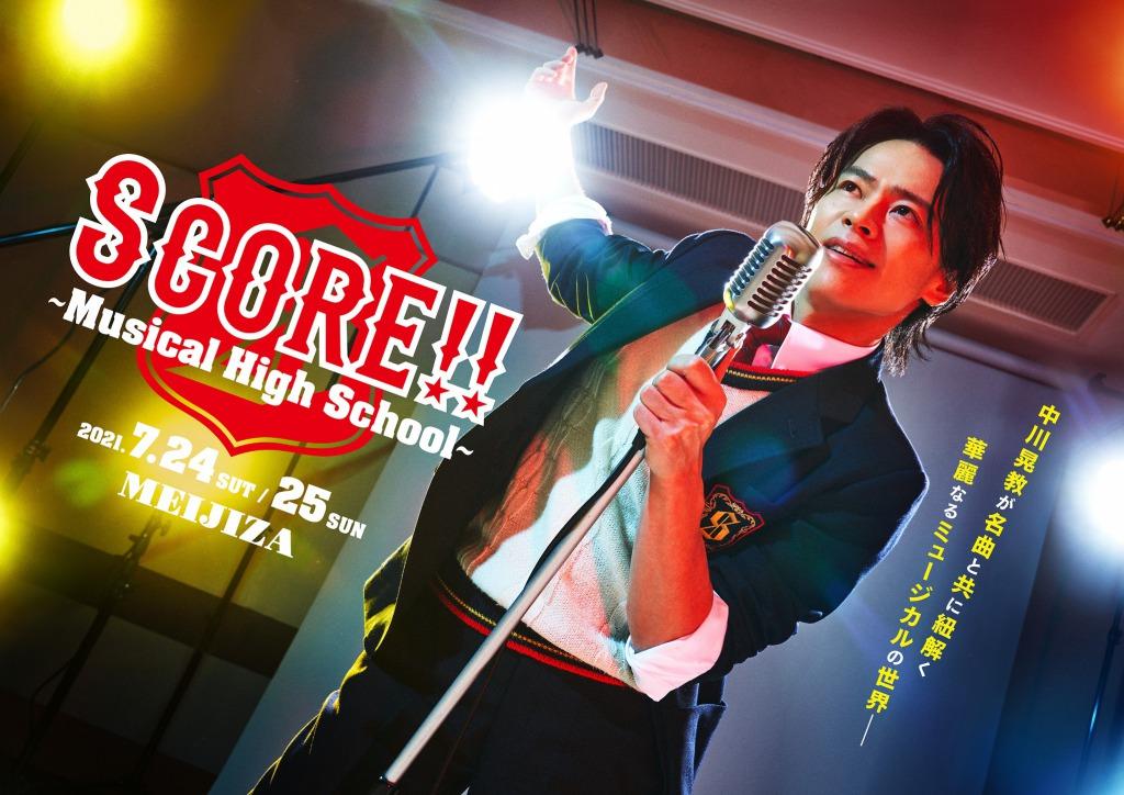 『SCORE!!~Musical High School~』