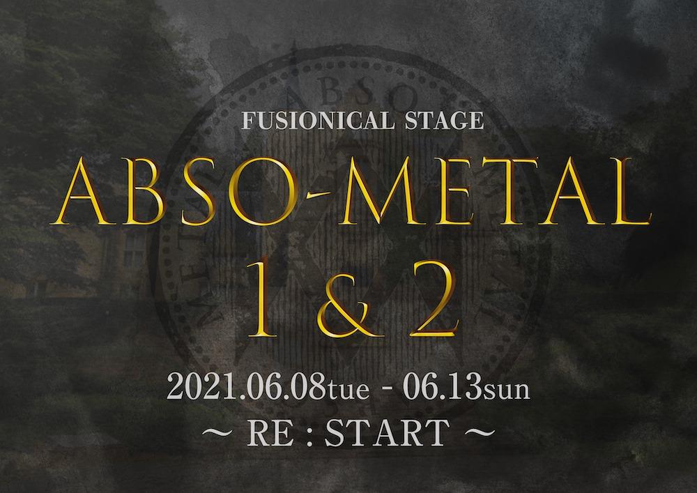 銀岩塩vol.6  FUSIONICAL STAGE「ABSO-METAL Re:START1&2」