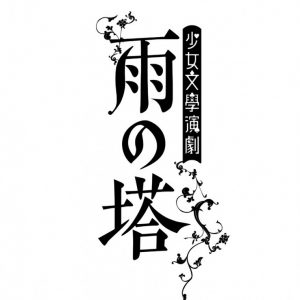 乃木坂46・松村沙友理ら出演、少女文學演劇「雨の塔」が開幕 舞台写真&コメント到着 イメージ画像