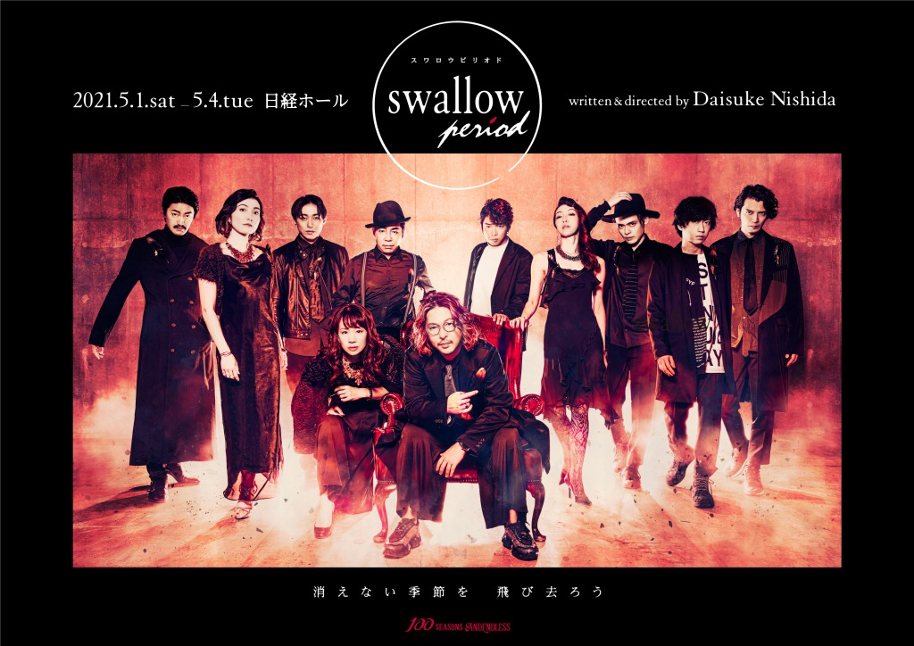 100 seasons AND ENDLESS「swallow period」