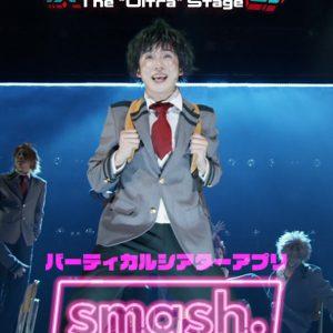 ヒロステ、スマホ特化アプリ「smash.」でオリジナル映像作品を展開 イメージ画像