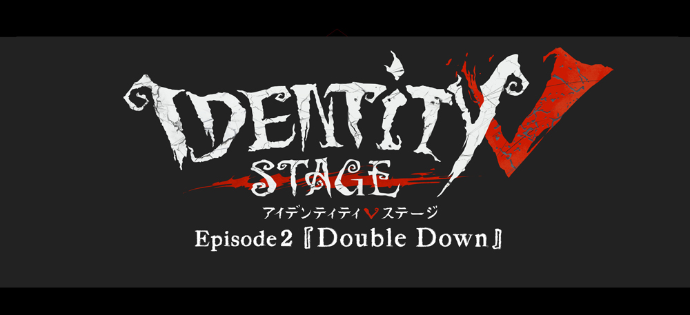 Identity Ⅴ STAGE Episode2「Double Down」
