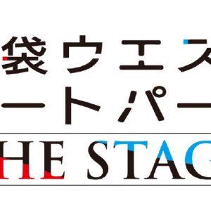 『池袋ウエストゲートパーク』猪野広樹&山崎大輝のW主演で舞台化、演出は品川ヒロシ イメージ画像
