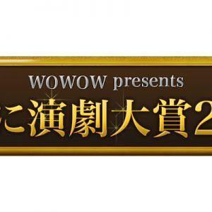 舞台『刀剣乱舞』シリーズ、WOWOW「勝手に演劇大賞2020」2.5次元部門で作品賞受賞 イメージ画像
