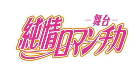 舞台「純情ロマンチカ」キャスト解禁、大崎捺希&君沢ユウキが身を寄せるビジュアルも イメージ画像