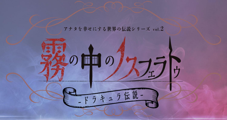 アナ伝vol.2「霧の中のノスフェラトゥ〜ドラキュラ伝説〜」