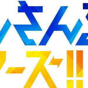 あんスタ・劇団『ドラマティカ』舞台化プロジェクトが始動、山本一慶主演で21年秋上演 イメージ画像