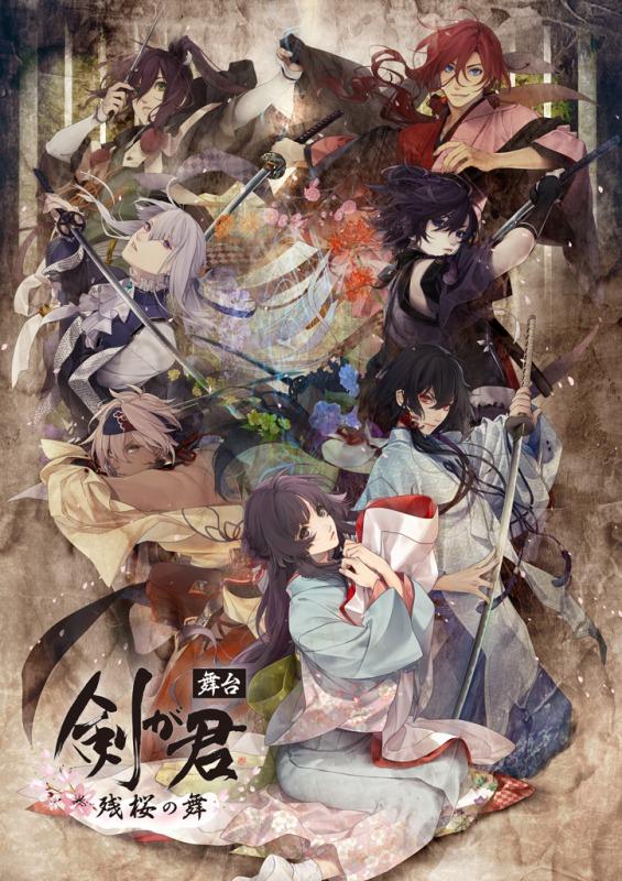 舞台「剣が君-残桜の舞-」再演
