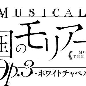 ミュージカル『憂国のモリアーティ』Op.3上演決定、ティザービジュアル・キャスト情報が公開 イメージ画像