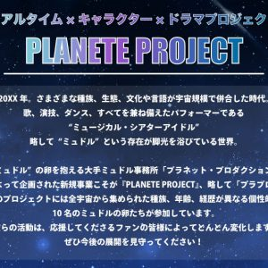 2次元男性俳優プロジェクト「プラプロ」CD2タイトル発売&オーディションイベント開催 イメージ画像