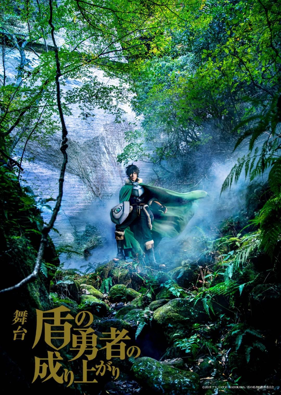 宇野結也・礒部花凜ら出演、舞台『盾の勇者の成り上がり』延期公演が21年7月上演 イメージ画像