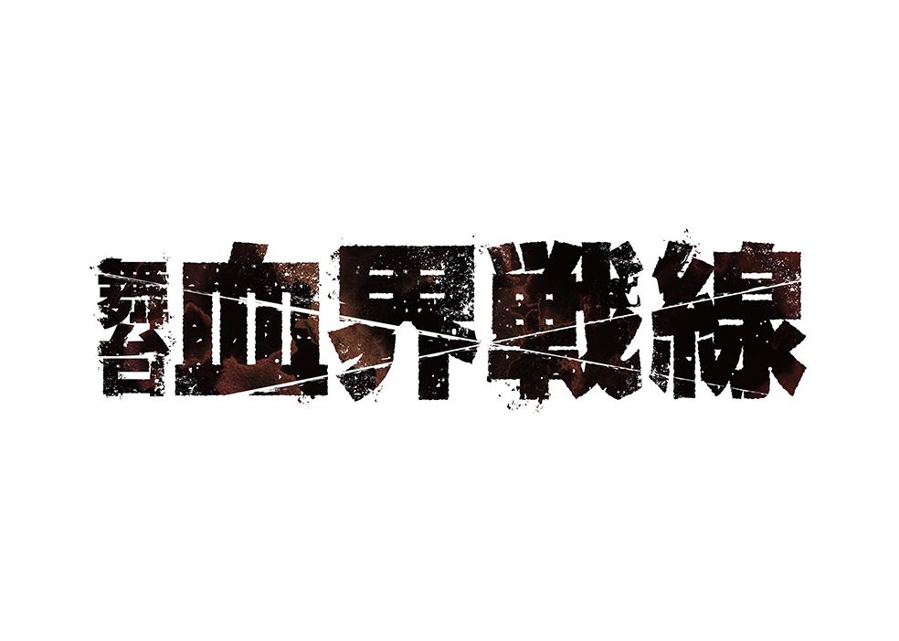 舞台『血界戦線』第3弾公演が決定、百瀬朔・岩永洋昭・猪野広樹ら続投 イメージ画像