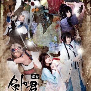 舞台「剣が君-残桜の舞-」再演、浜浦彩乃のキャラクタービジュアル公開 イメージ画像
