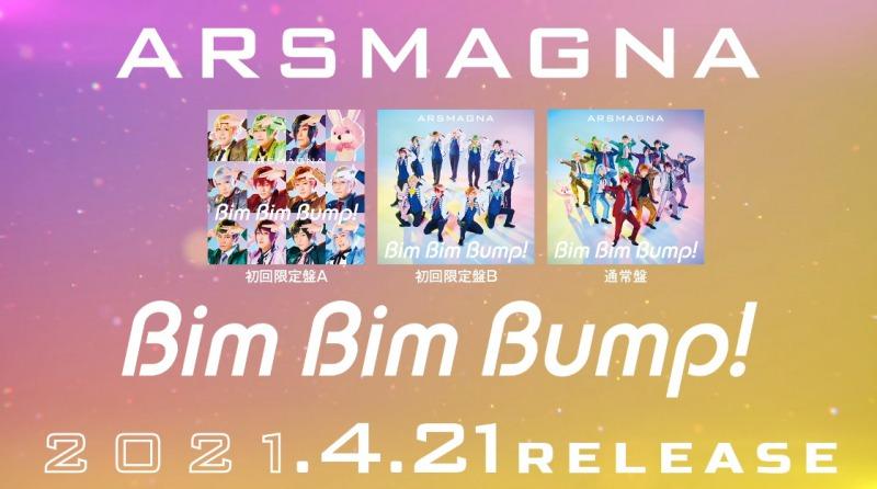 アルスマグナ、ニューDVDシングル「Bim Bim Bump!」MV(Short Ver.)が公開 イメージ画像