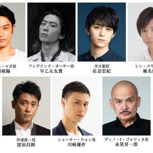 「BANANA FISH」The Stage -前編-、椎名鯛造・佐奈宏紀らキャスト第2弾が解禁 イメージ画像