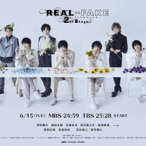 「REAL⇔FAKE」続編が21年6月放送、新キャストに猪野広樹・笹森裕貴 ポスタービジュアル公開 イメージ画像