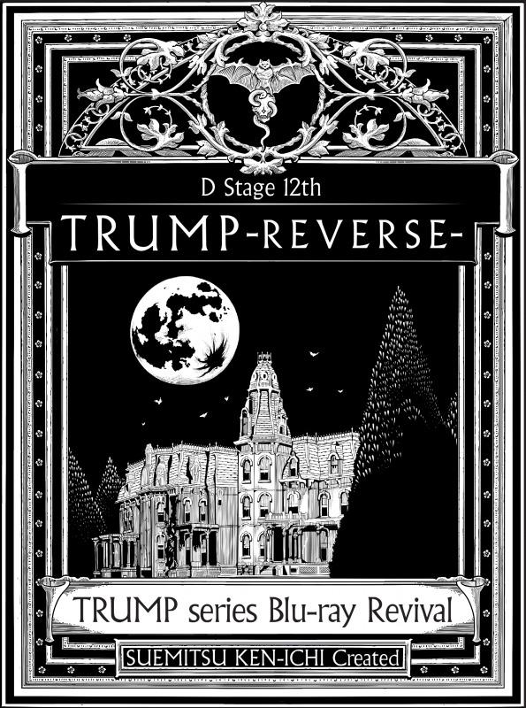 末満健一の「TRUMPシリーズ」全8タイトルがBlu-ray化、8カ月連続でリリース イメージ画像