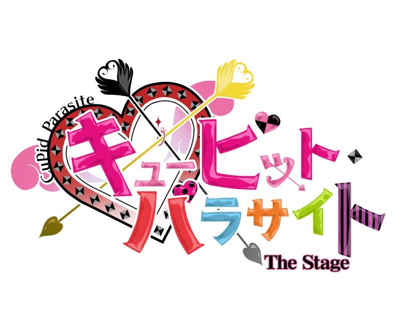 『キューピット・パラサイト The Stage』