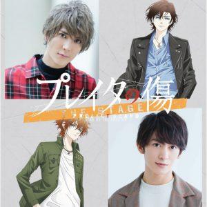 アニメ「プレイタの傷」が21年11月に舞台化、仲田博喜・菊池修司ら出演 イメージ画像