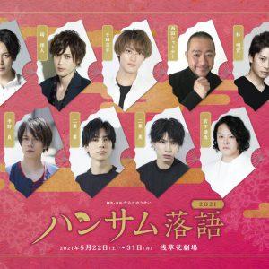 「ハンサム落語」が約2年ぶりに舞台公演 新メンバーに西田シャトナー、千田京平、二葉要・勇 イメージ画像
