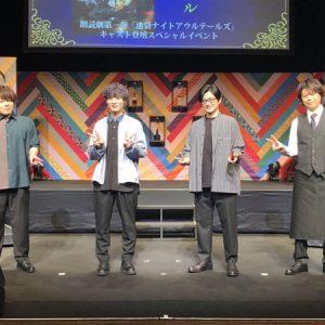 浪川大輔・下野紘・岡本信彦・松岡禎丞が再集結、リーミュ第1弾のイベント開催&第3弾が発表 イメージ画像