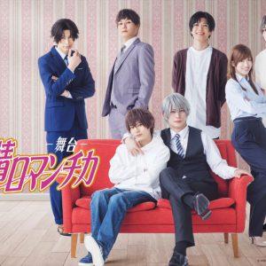 舞台「純情ロマンチカ」メインビジュアル公開、大崎捺希&君沢ユウキを八神蓮らが囲む イメージ画像