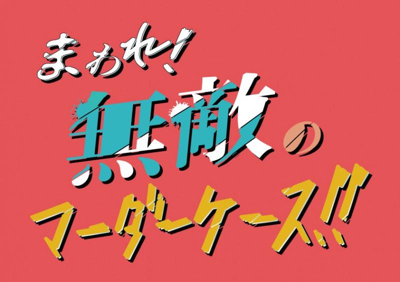 小南光司・西葉瑞希ら出演、コメディ舞台『まわれ!無敵のマーダーケース!!』21年5月上演 イメージ画像