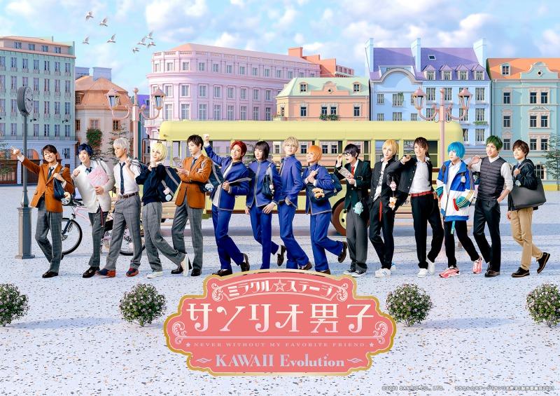 ミラクル☆ステージ『サンリオ男子』第3弾メインビジュアル解禁、吉澤翼&サンリオキャラが出演 イメージ画像