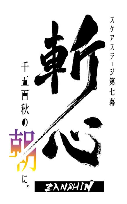2.5次元ダンスライブ S.Q.S Episode7「斬心 -千五百秋の朝に。-」