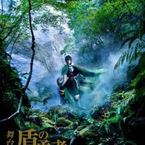 舞台『盾の勇者の成り上がり』安里勇哉&谷水力のキャラクタービジュアル公開 イメージ画像