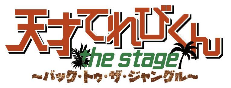 「天才てれびくん the STAGE」〜バック・トゥ・ザ・ジャングル〜