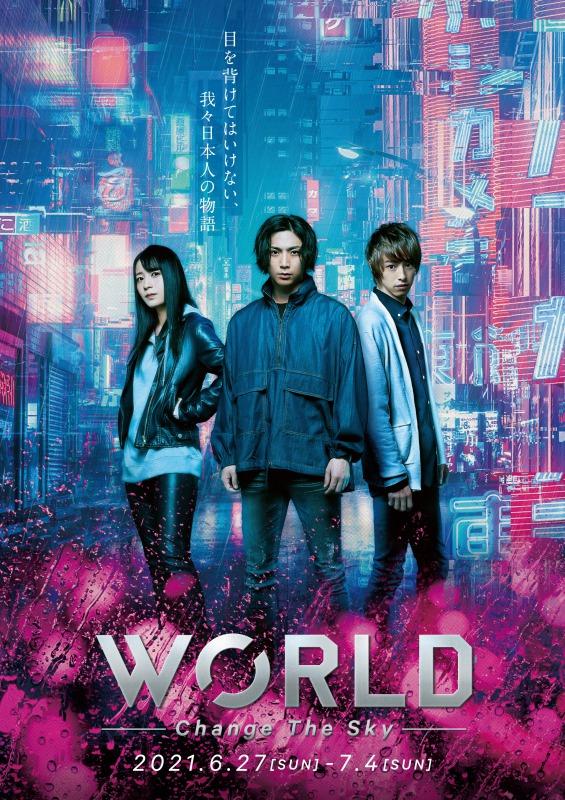 「WORLD 〜Change The Sky〜」
