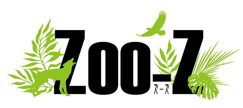 「Zoo-Z the STAGE -コンクリート・ジャングル-」
