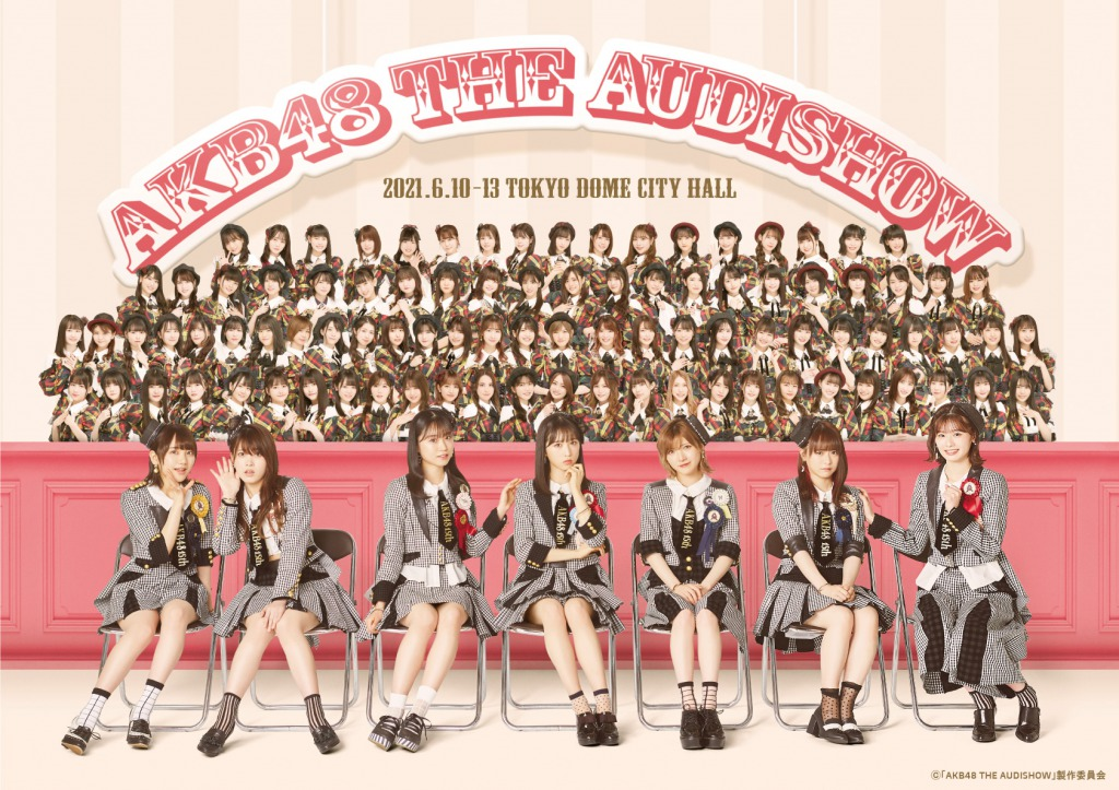 「AKB48 THE AUDISHOW」