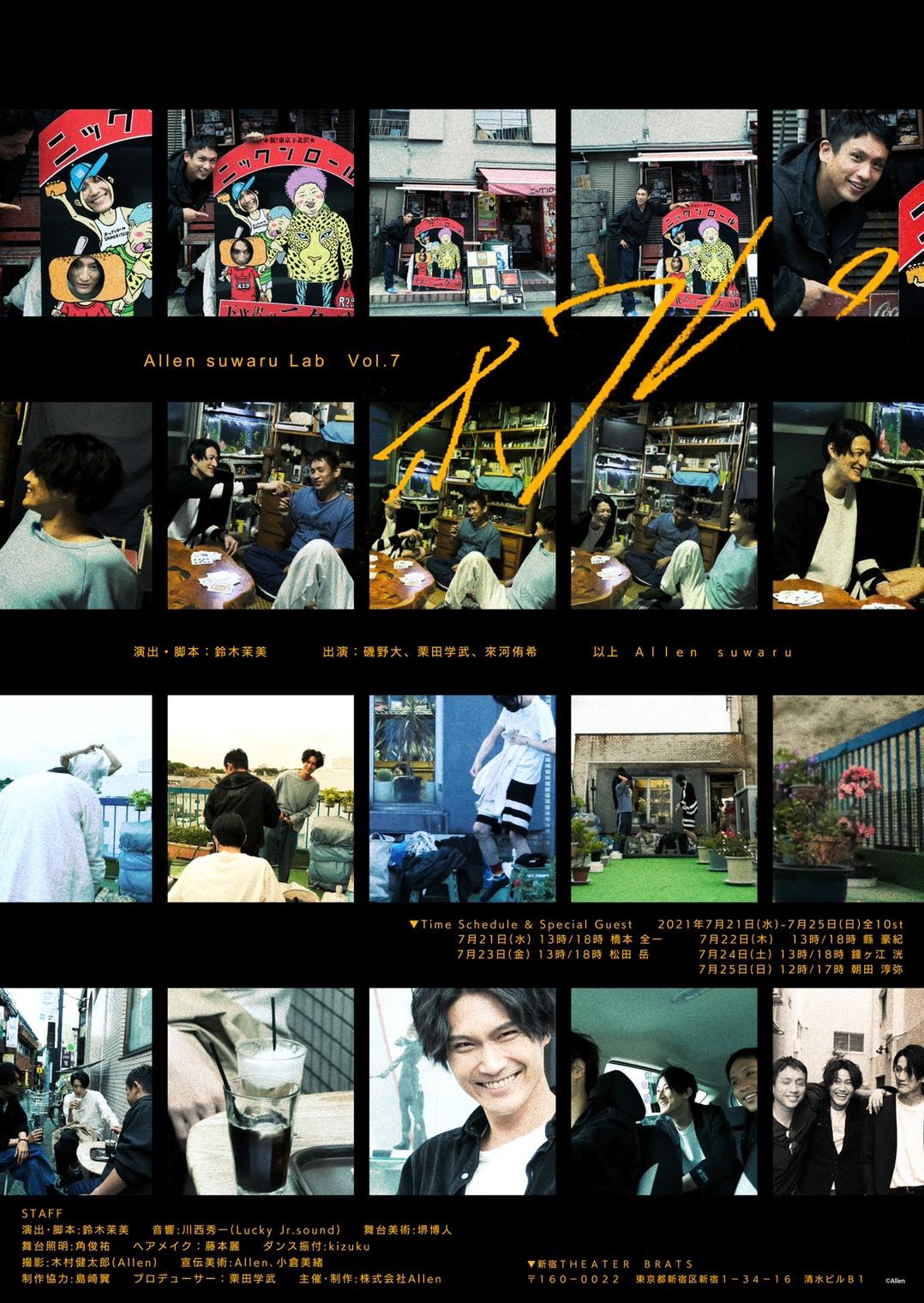 Allen suwaru Lab vol.7 『ホウム。』