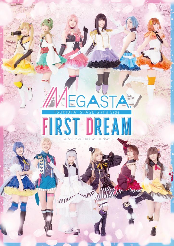 「メガステ」第2弾が22年2月に上演決定、平松可奈子・橘里依ら続投 イメージ画像