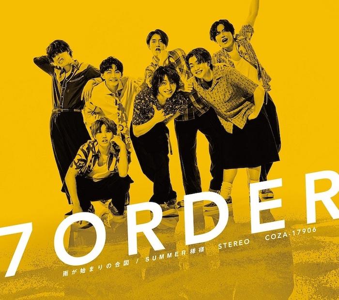 7ORDER「皆さんの夏を僕たちにください!!」 メジャー1stシングルが7・7に発売 イメージ画像