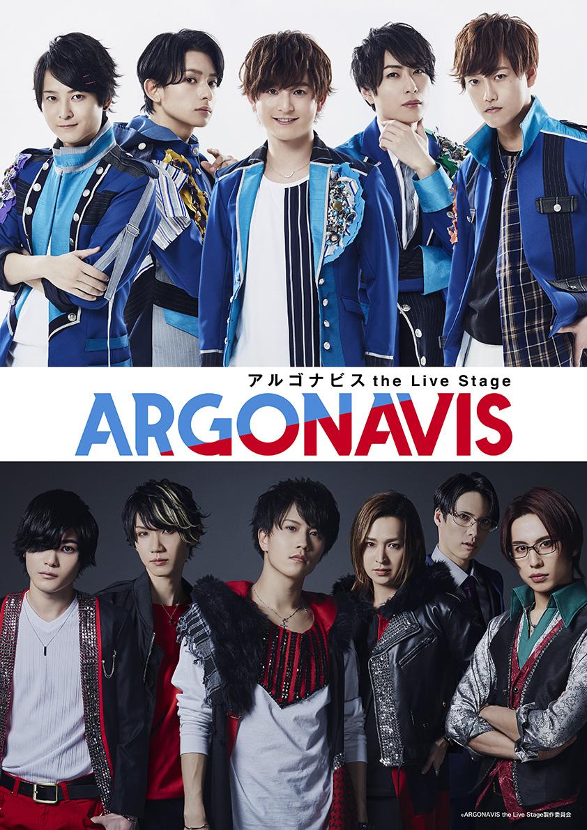 「ARGONAVIS the Live Stage」ビジュアル公開、伊藤昌弘・小笠原仁ら11人が集結 イメージ画像