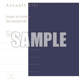 舞台「アサルトリリィ」2作品収録のBlu-rayが本日発売、インタビュー・カーテンコール映像も イメージ画像
