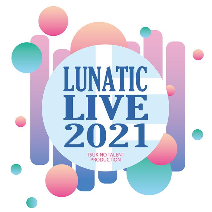 「LUNATIC LIVE 2021」