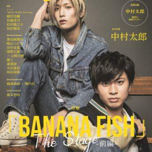 水江建太&岡宮来夢、舞台「BANANA FISH」への覚悟と2人の絆を語る イメージ画像