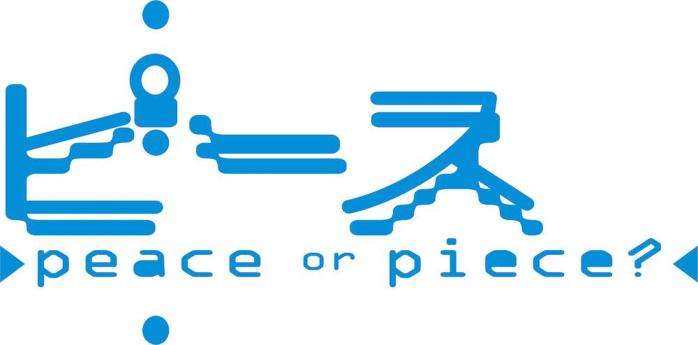 『ピース』-peace or piece?