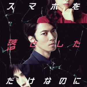 乃木坂46・早川聖来「引き出しが増えて成長できました」 舞台「スマホを落としただけなのに」へ向けて イメージ画像
