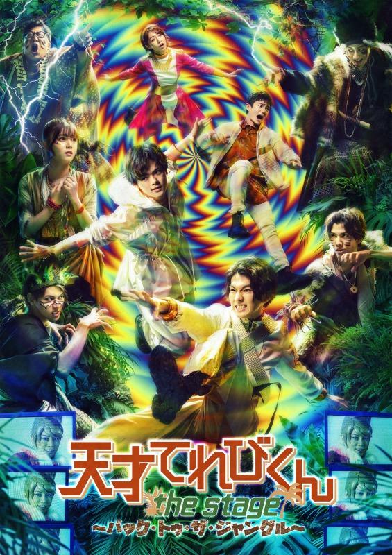 「天才てれびくん」舞台化第2弾、前田公輝・飯田里穂がアフタートークにゲスト出演 イメージ画像